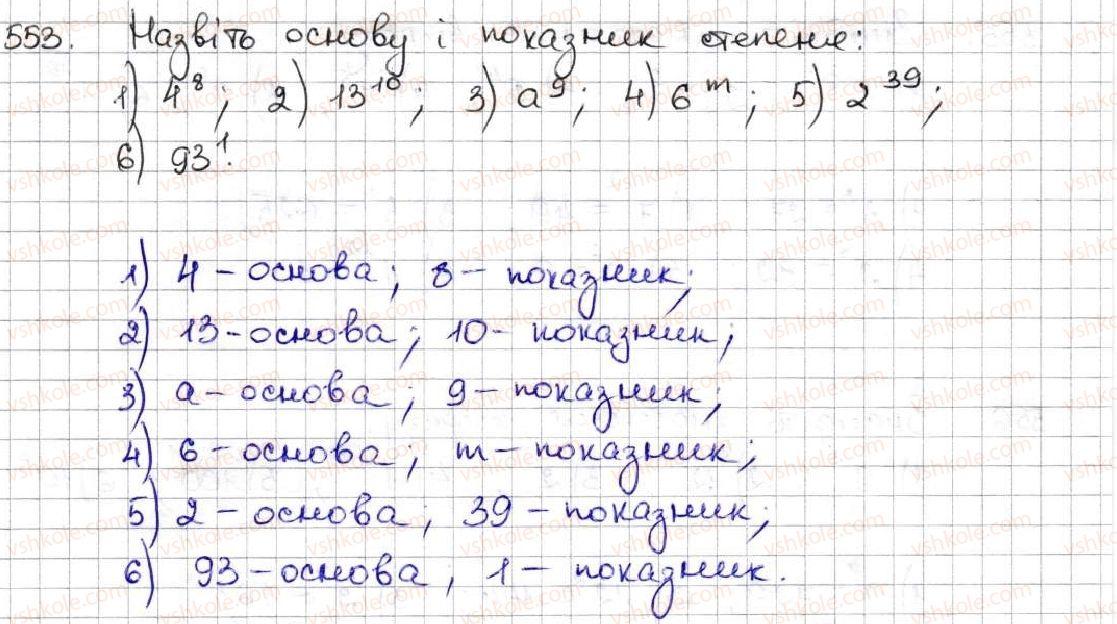 5-matematika-ag-merzlyak-vb-polonskij-ms-yakir-2013--3-mnozhennya-i-dilennya-naturalnih-chisel-20-stepin-chisla-553.jpg