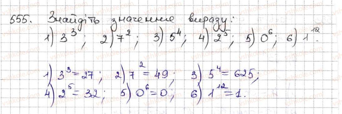 5-matematika-ag-merzlyak-vb-polonskij-ms-yakir-2013--3-mnozhennya-i-dilennya-naturalnih-chisel-20-stepin-chisla-555.jpg