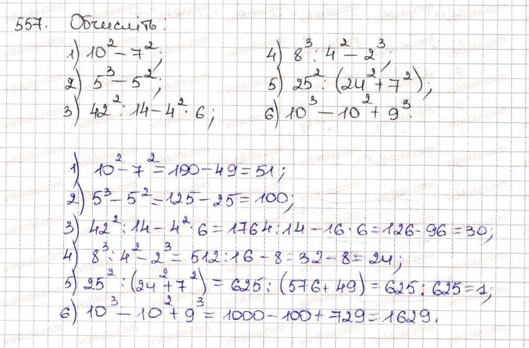 5-matematika-ag-merzlyak-vb-polonskij-ms-yakir-2013--3-mnozhennya-i-dilennya-naturalnih-chisel-20-stepin-chisla-557.jpg