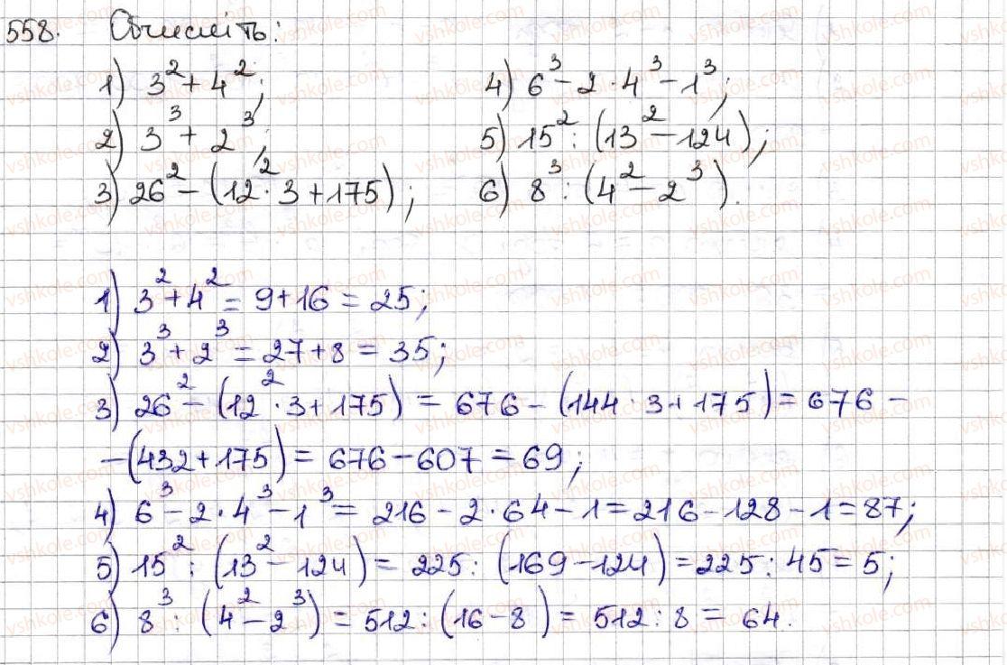 5-matematika-ag-merzlyak-vb-polonskij-ms-yakir-2013--3-mnozhennya-i-dilennya-naturalnih-chisel-20-stepin-chisla-558.jpg
