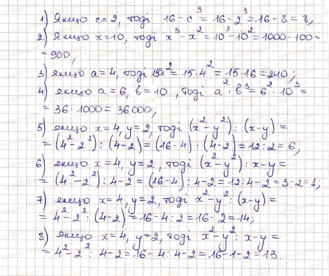 5-matematika-ag-merzlyak-vb-polonskij-ms-yakir-2013--3-mnozhennya-i-dilennya-naturalnih-chisel-20-stepin-chisla-559-rnd5025.jpg