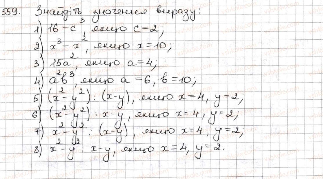 5-matematika-ag-merzlyak-vb-polonskij-ms-yakir-2013--3-mnozhennya-i-dilennya-naturalnih-chisel-20-stepin-chisla-559.jpg