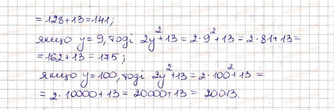 5-matematika-ag-merzlyak-vb-polonskij-ms-yakir-2013--3-mnozhennya-i-dilennya-naturalnih-chisel-20-stepin-chisla-560-rnd8254.jpg