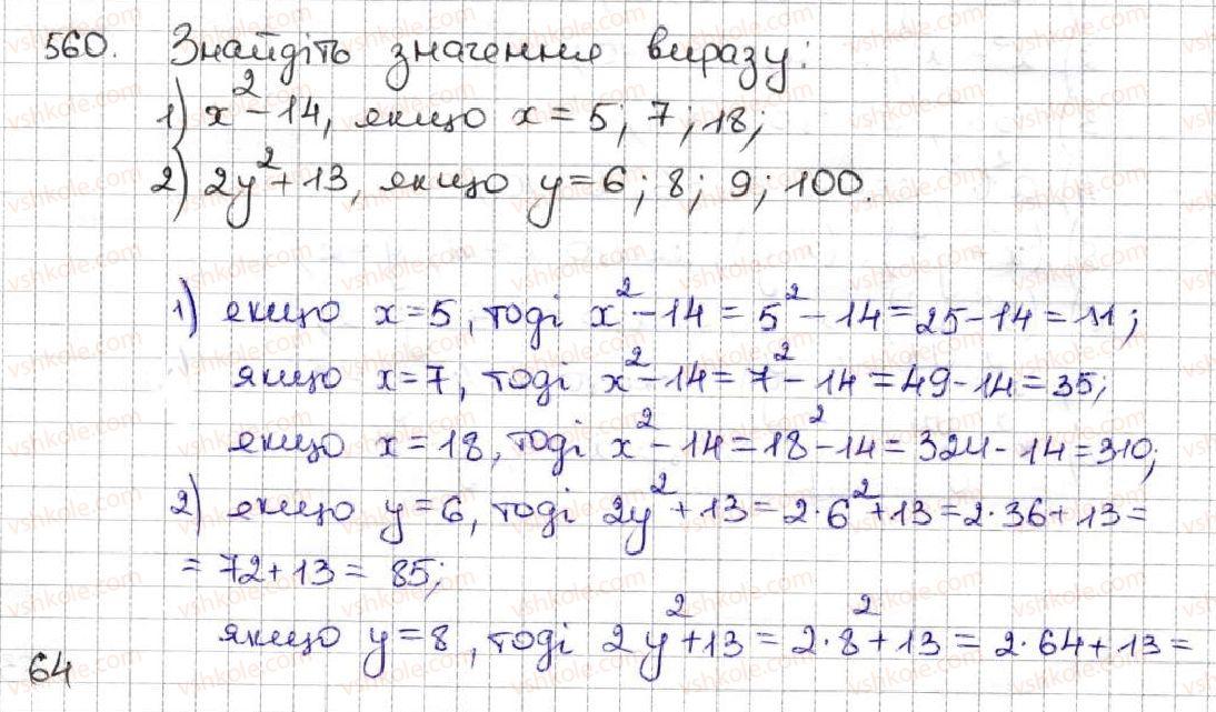 5-matematika-ag-merzlyak-vb-polonskij-ms-yakir-2013--3-mnozhennya-i-dilennya-naturalnih-chisel-20-stepin-chisla-560.jpg