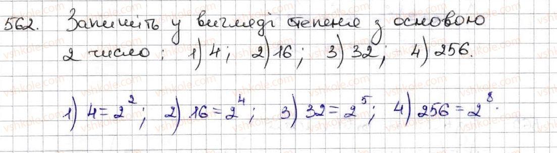 5-matematika-ag-merzlyak-vb-polonskij-ms-yakir-2013--3-mnozhennya-i-dilennya-naturalnih-chisel-20-stepin-chisla-562.jpg
