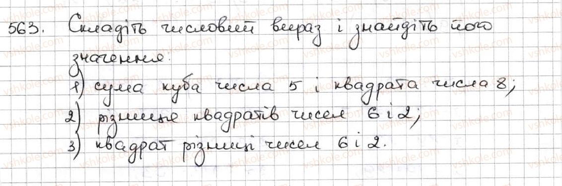 5-matematika-ag-merzlyak-vb-polonskij-ms-yakir-2013--3-mnozhennya-i-dilennya-naturalnih-chisel-20-stepin-chisla-563.jpg