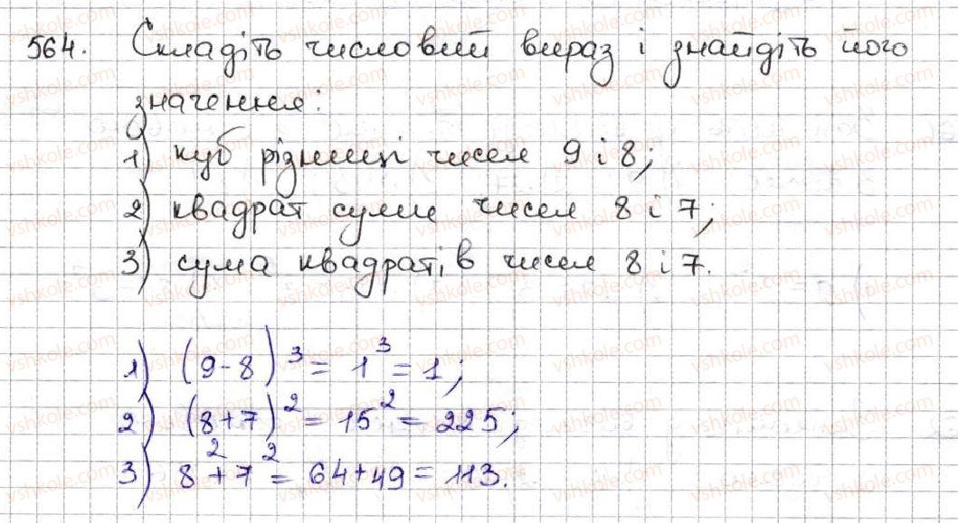 5-matematika-ag-merzlyak-vb-polonskij-ms-yakir-2013--3-mnozhennya-i-dilennya-naturalnih-chisel-20-stepin-chisla-564.jpg
