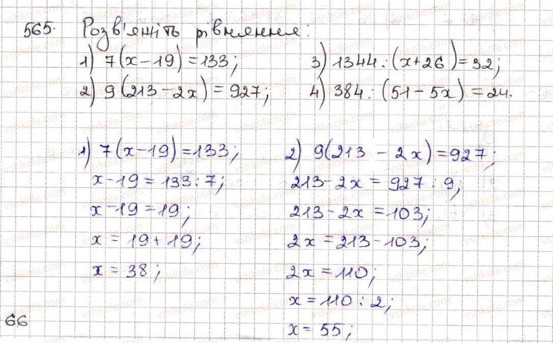 5-matematika-ag-merzlyak-vb-polonskij-ms-yakir-2013--3-mnozhennya-i-dilennya-naturalnih-chisel-20-stepin-chisla-565.jpg