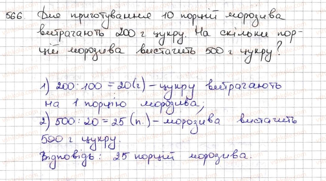 5-matematika-ag-merzlyak-vb-polonskij-ms-yakir-2013--3-mnozhennya-i-dilennya-naturalnih-chisel-20-stepin-chisla-566.jpg