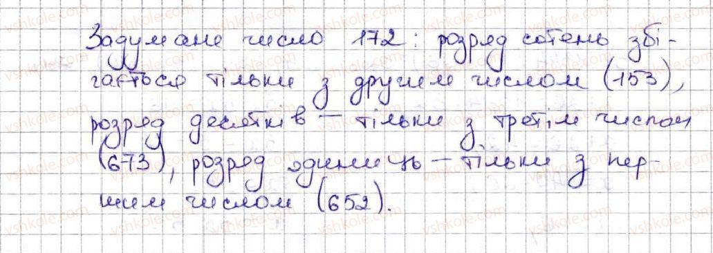 5-matematika-ag-merzlyak-vb-polonskij-ms-yakir-2013--3-mnozhennya-i-dilennya-naturalnih-chisel-20-stepin-chisla-567-rnd6440.jpg