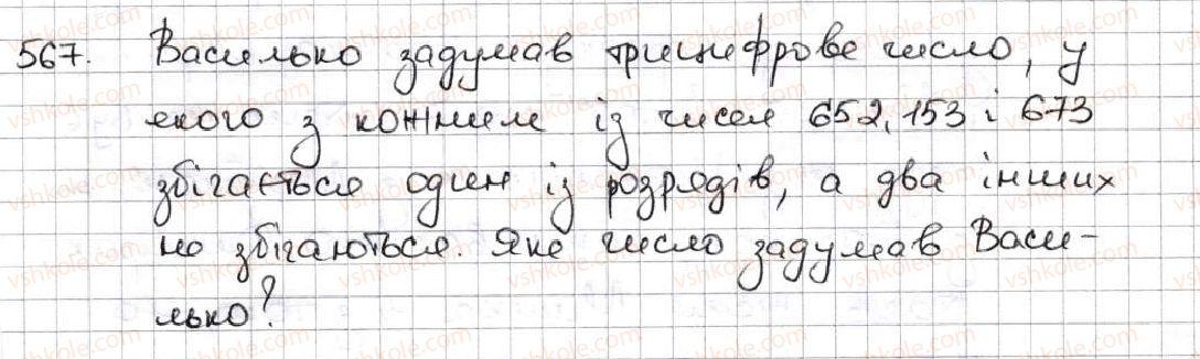 5-matematika-ag-merzlyak-vb-polonskij-ms-yakir-2013--3-mnozhennya-i-dilennya-naturalnih-chisel-20-stepin-chisla-567.jpg