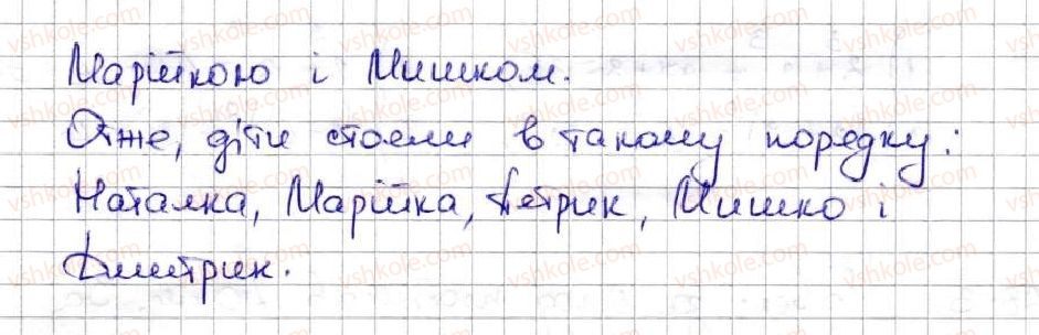 5-matematika-ag-merzlyak-vb-polonskij-ms-yakir-2013--3-mnozhennya-i-dilennya-naturalnih-chisel-20-stepin-chisla-568-rnd3916.jpg