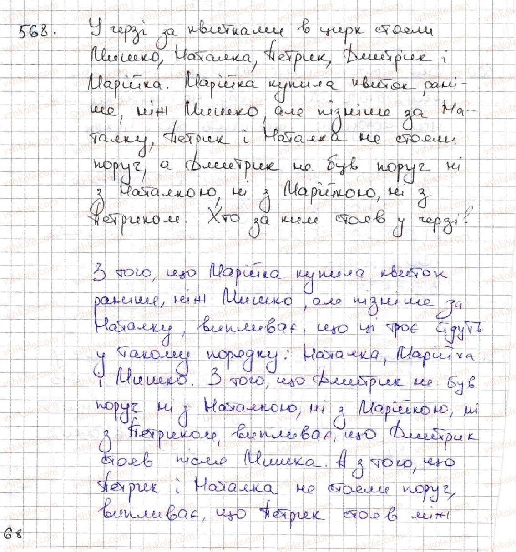 5-matematika-ag-merzlyak-vb-polonskij-ms-yakir-2013--3-mnozhennya-i-dilennya-naturalnih-chisel-20-stepin-chisla-568.jpg