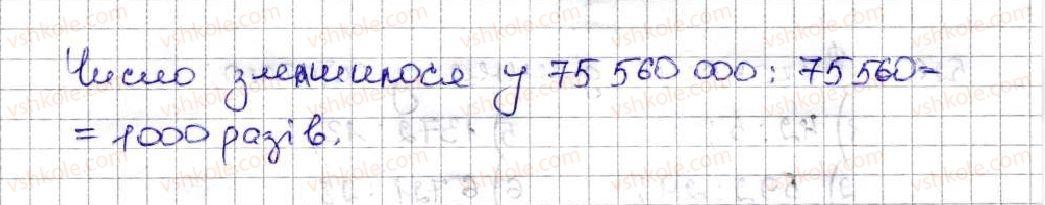 5-matematika-ag-merzlyak-vb-polonskij-ms-yakir-2013--3-mnozhennya-i-dilennya-naturalnih-chisel-rozvyazuyemo-usno-2-rnd5104.jpg