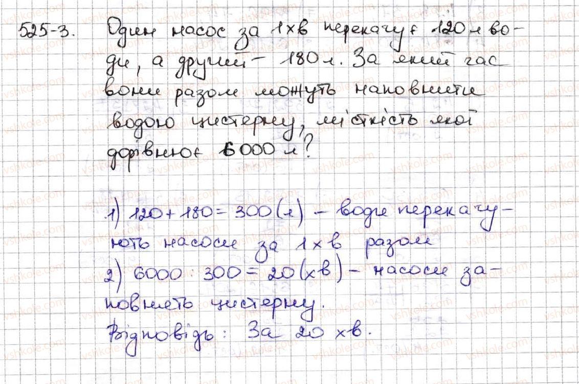 5-matematika-ag-merzlyak-vb-polonskij-ms-yakir-2013--3-mnozhennya-i-dilennya-naturalnih-chisel-rozvyazuyemo-usno-3-rnd238.jpg