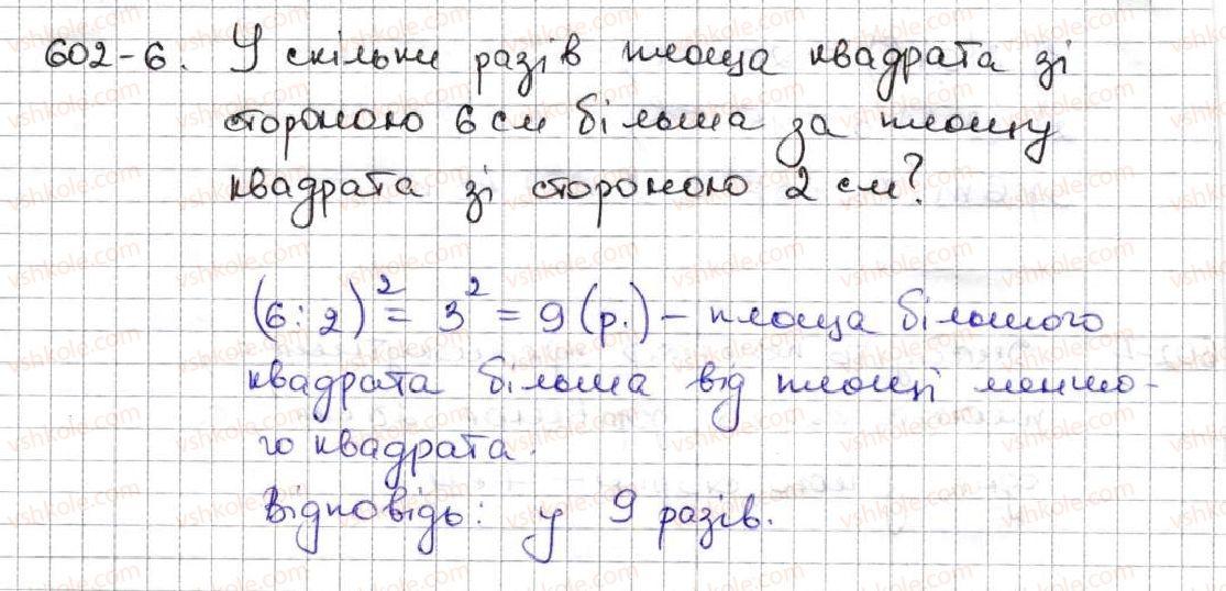 5-matematika-ag-merzlyak-vb-polonskij-ms-yakir-2013--3-mnozhennya-i-dilennya-naturalnih-chisel-rozvyazuyemo-usno-6-rnd6299.jpg