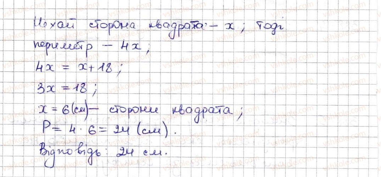 5-matematika-ag-merzlyak-vb-polonskij-ms-yakir-2013--3-mnozhennya-i-dilennya-naturalnih-chisel-rozvyazuyemo-usno-7-rnd2087.jpg