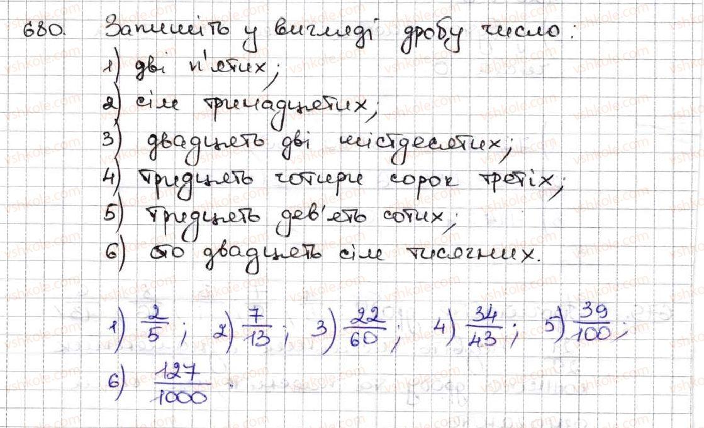 5-matematika-ag-merzlyak-vb-polonskij-ms-yakir-2013--4-zvichajni-drobi-25-uyavlennya-pro-zvichajni-drobi-680.jpg