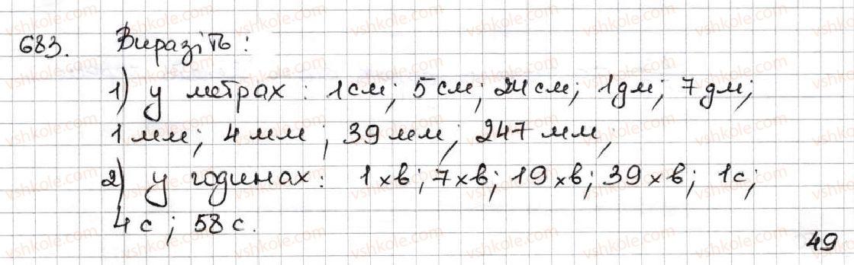 5-matematika-ag-merzlyak-vb-polonskij-ms-yakir-2013--4-zvichajni-drobi-25-uyavlennya-pro-zvichajni-drobi-683.jpg