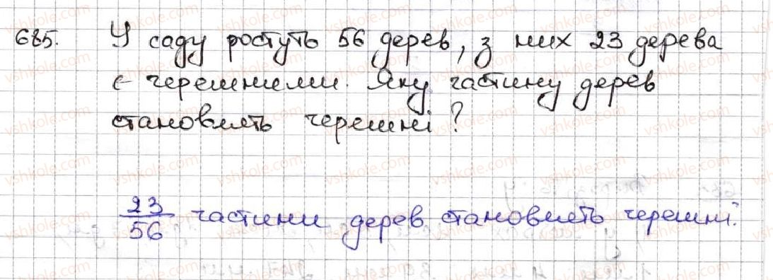 5-matematika-ag-merzlyak-vb-polonskij-ms-yakir-2013--4-zvichajni-drobi-25-uyavlennya-pro-zvichajni-drobi-685.jpg