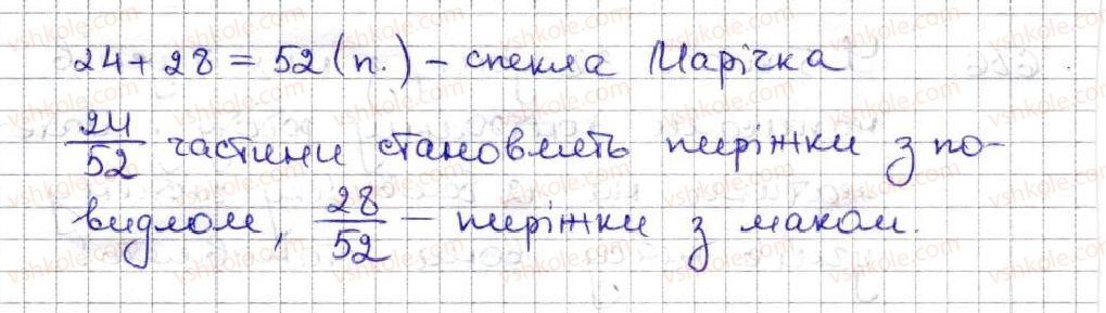 5-matematika-ag-merzlyak-vb-polonskij-ms-yakir-2013--4-zvichajni-drobi-25-uyavlennya-pro-zvichajni-drobi-688-rnd9844.jpg