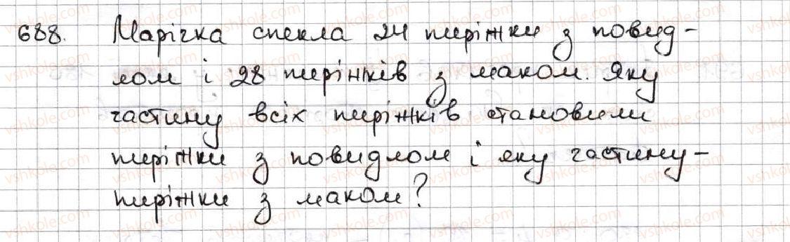 5-matematika-ag-merzlyak-vb-polonskij-ms-yakir-2013--4-zvichajni-drobi-25-uyavlennya-pro-zvichajni-drobi-688.jpg
