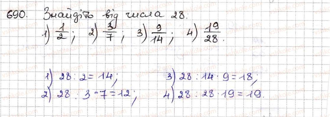 5-matematika-ag-merzlyak-vb-polonskij-ms-yakir-2013--4-zvichajni-drobi-25-uyavlennya-pro-zvichajni-drobi-690.jpg