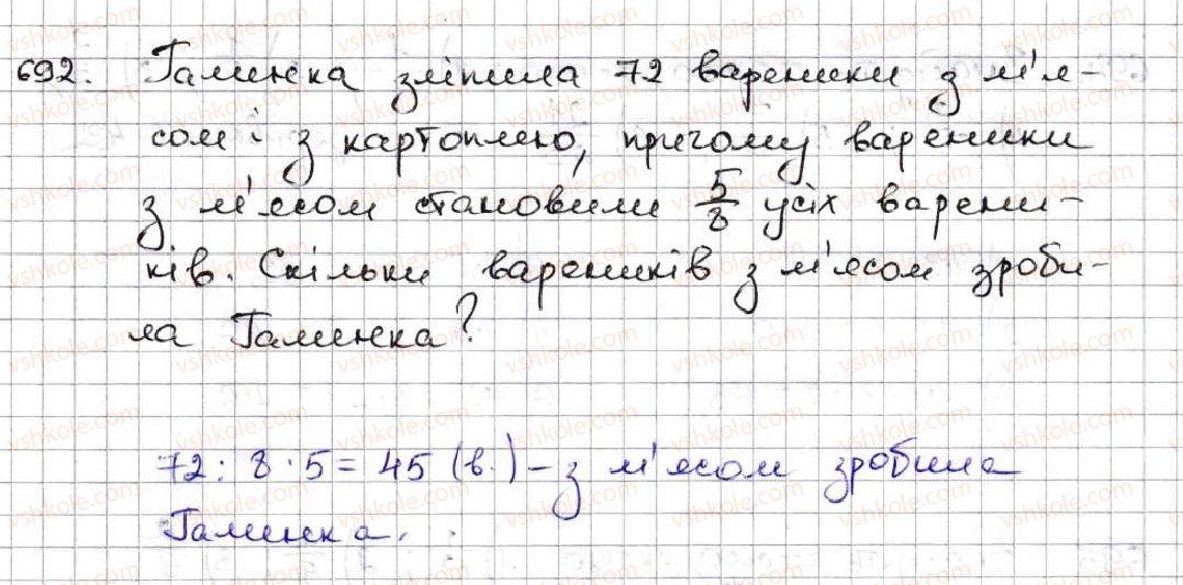 5-matematika-ag-merzlyak-vb-polonskij-ms-yakir-2013--4-zvichajni-drobi-25-uyavlennya-pro-zvichajni-drobi-692.jpg
