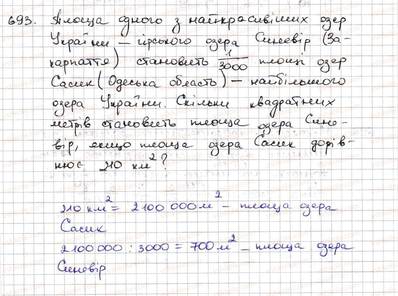 5-matematika-ag-merzlyak-vb-polonskij-ms-yakir-2013--4-zvichajni-drobi-25-uyavlennya-pro-zvichajni-drobi-693.jpg