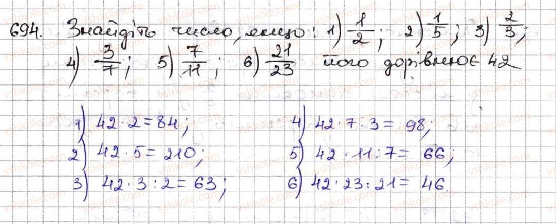 5-matematika-ag-merzlyak-vb-polonskij-ms-yakir-2013--4-zvichajni-drobi-25-uyavlennya-pro-zvichajni-drobi-694.jpg