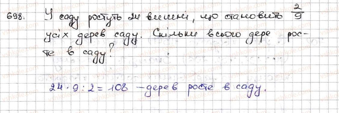 5-matematika-ag-merzlyak-vb-polonskij-ms-yakir-2013--4-zvichajni-drobi-25-uyavlennya-pro-zvichajni-drobi-698.jpg