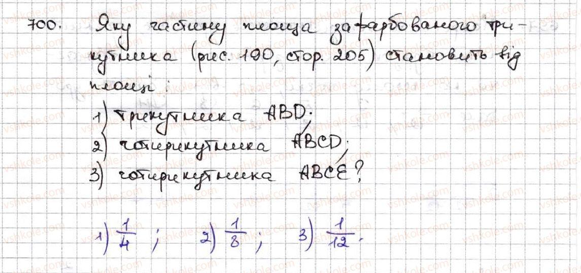 5-matematika-ag-merzlyak-vb-polonskij-ms-yakir-2013--4-zvichajni-drobi-25-uyavlennya-pro-zvichajni-drobi-700.jpg