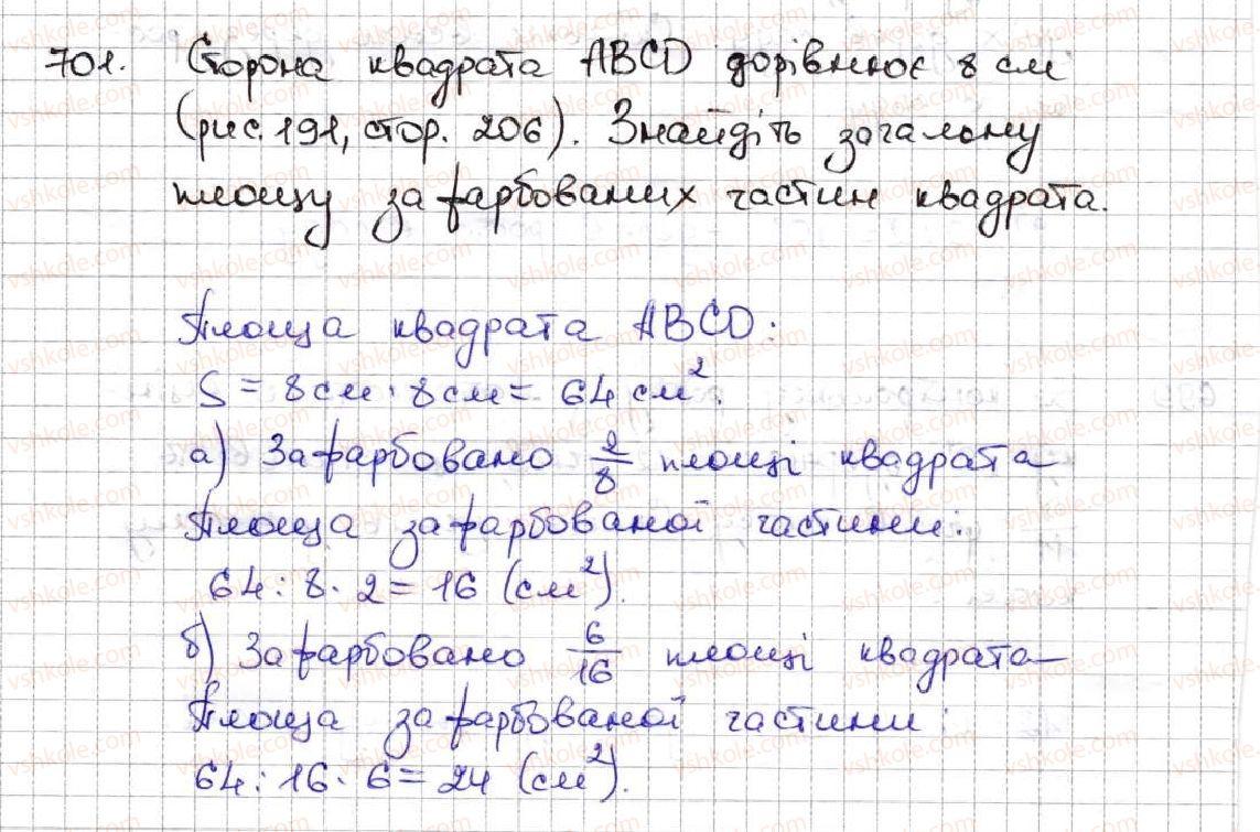 5-matematika-ag-merzlyak-vb-polonskij-ms-yakir-2013--4-zvichajni-drobi-25-uyavlennya-pro-zvichajni-drobi-701.jpg