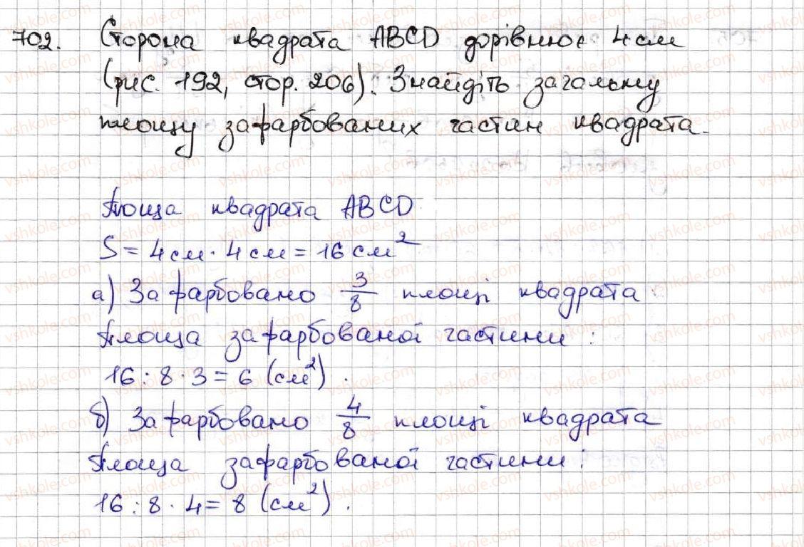 5-matematika-ag-merzlyak-vb-polonskij-ms-yakir-2013--4-zvichajni-drobi-25-uyavlennya-pro-zvichajni-drobi-702.jpg