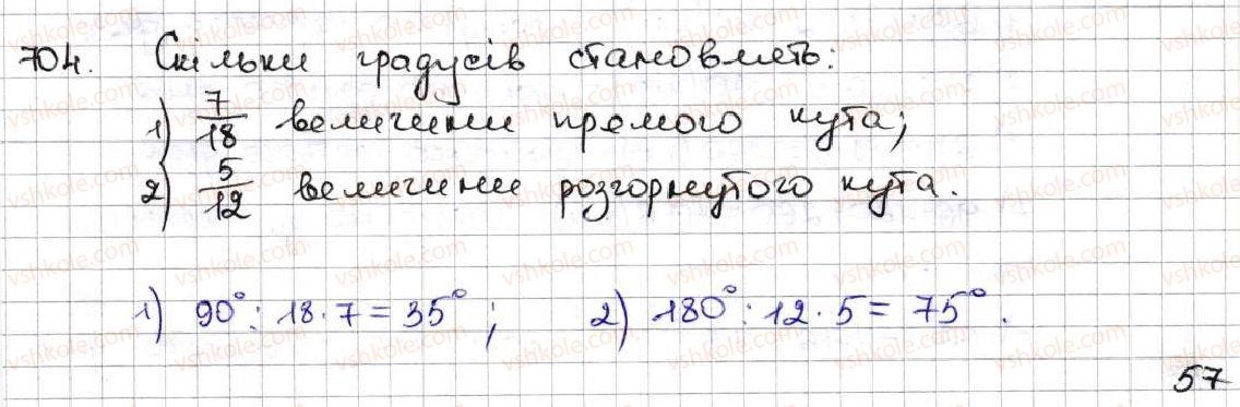 5-matematika-ag-merzlyak-vb-polonskij-ms-yakir-2013--4-zvichajni-drobi-25-uyavlennya-pro-zvichajni-drobi-704.jpg
