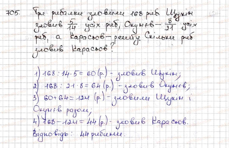 5-matematika-ag-merzlyak-vb-polonskij-ms-yakir-2013--4-zvichajni-drobi-25-uyavlennya-pro-zvichajni-drobi-705.jpg
