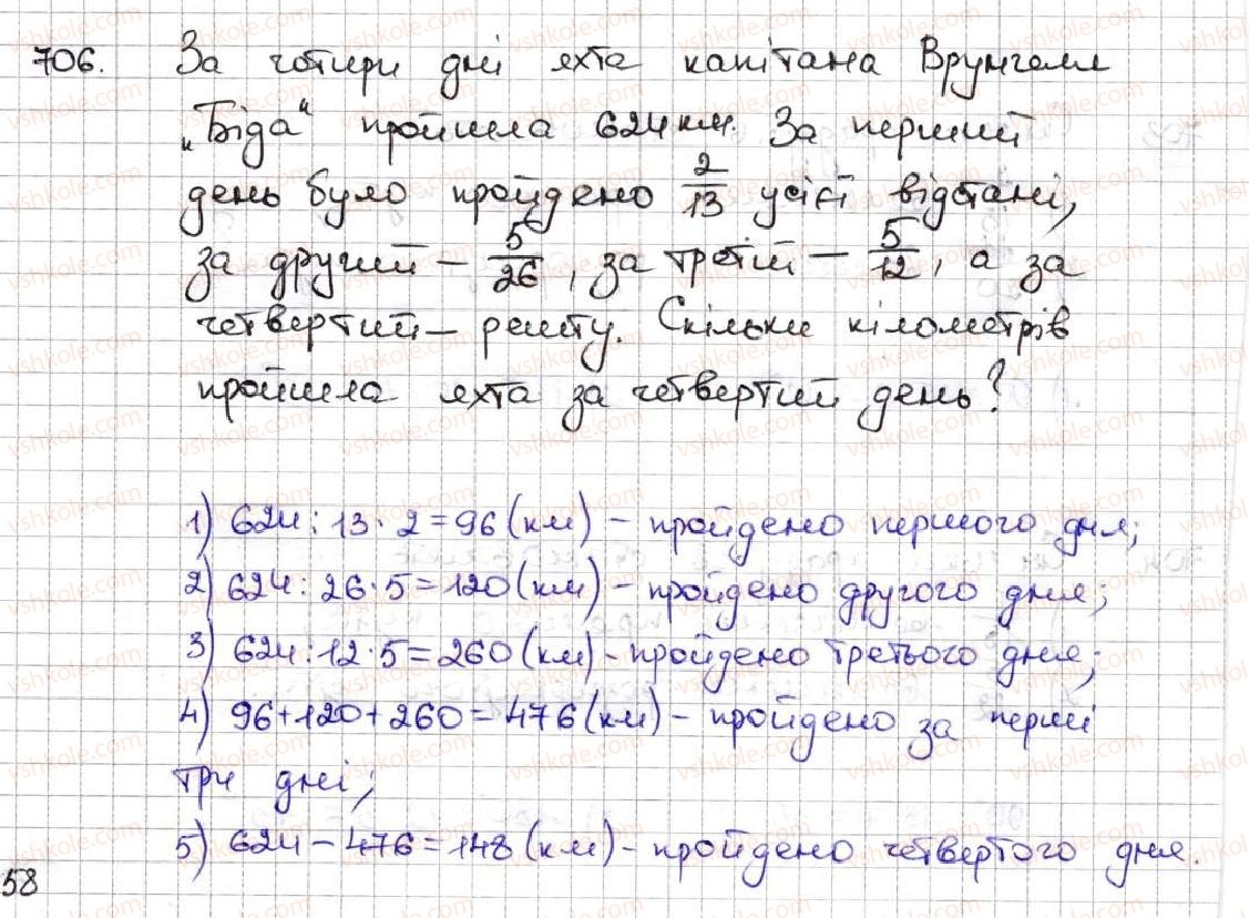 5-matematika-ag-merzlyak-vb-polonskij-ms-yakir-2013--4-zvichajni-drobi-25-uyavlennya-pro-zvichajni-drobi-706.jpg