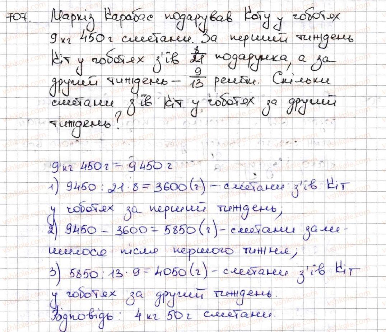 5-matematika-ag-merzlyak-vb-polonskij-ms-yakir-2013--4-zvichajni-drobi-25-uyavlennya-pro-zvichajni-drobi-707.jpg