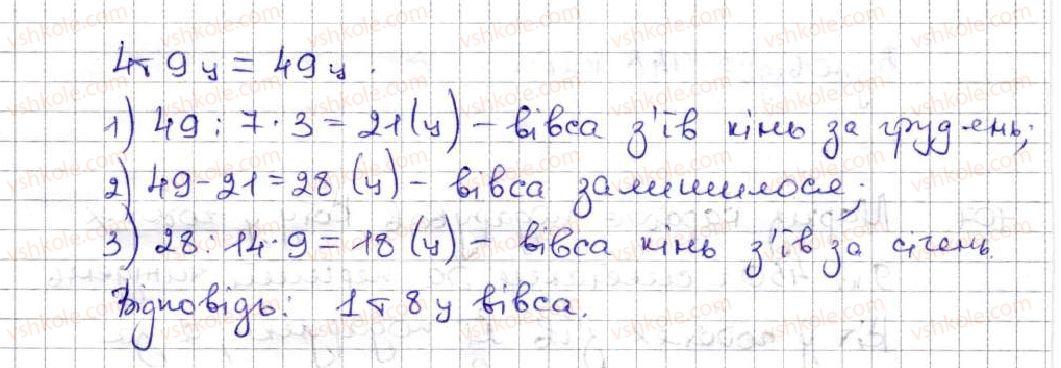 5-matematika-ag-merzlyak-vb-polonskij-ms-yakir-2013--4-zvichajni-drobi-25-uyavlennya-pro-zvichajni-drobi-708-rnd8910.jpg