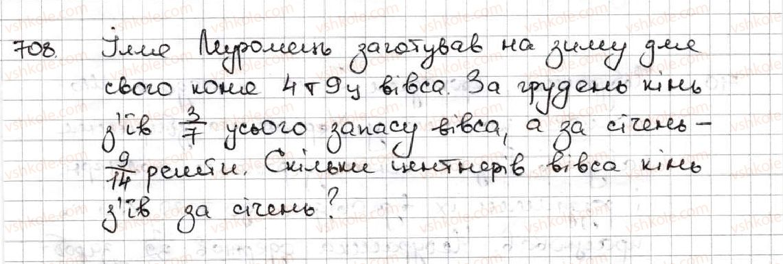5-matematika-ag-merzlyak-vb-polonskij-ms-yakir-2013--4-zvichajni-drobi-25-uyavlennya-pro-zvichajni-drobi-708.jpg