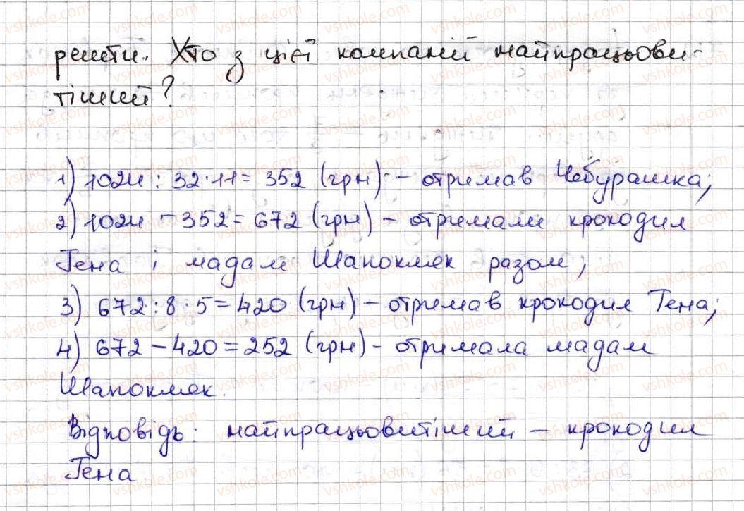 5-matematika-ag-merzlyak-vb-polonskij-ms-yakir-2013--4-zvichajni-drobi-25-uyavlennya-pro-zvichajni-drobi-710-rnd9689.jpg