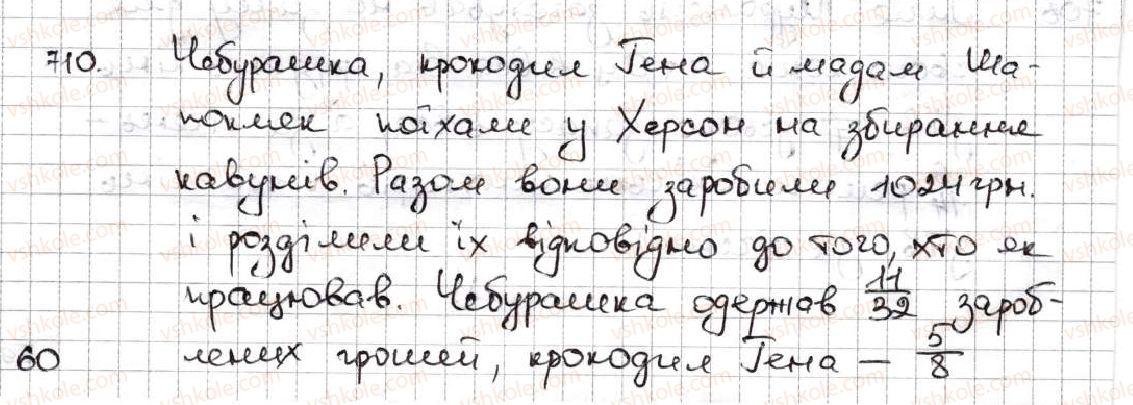 5-matematika-ag-merzlyak-vb-polonskij-ms-yakir-2013--4-zvichajni-drobi-25-uyavlennya-pro-zvichajni-drobi-710.jpg