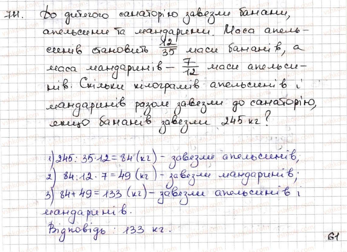5-matematika-ag-merzlyak-vb-polonskij-ms-yakir-2013--4-zvichajni-drobi-25-uyavlennya-pro-zvichajni-drobi-711.jpg