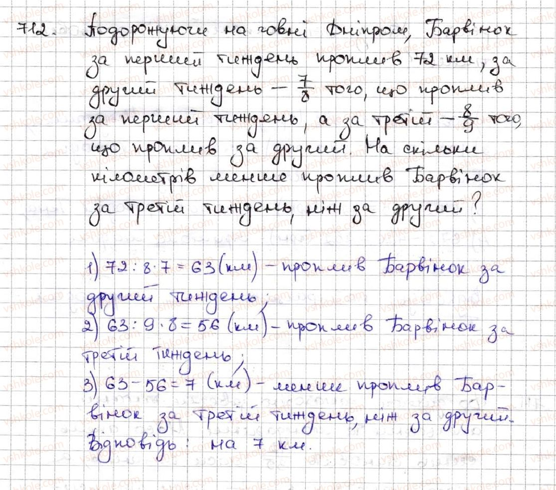5-matematika-ag-merzlyak-vb-polonskij-ms-yakir-2013--4-zvichajni-drobi-25-uyavlennya-pro-zvichajni-drobi-712.jpg