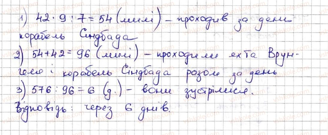 5-matematika-ag-merzlyak-vb-polonskij-ms-yakir-2013--4-zvichajni-drobi-25-uyavlennya-pro-zvichajni-drobi-713-rnd6273.jpg