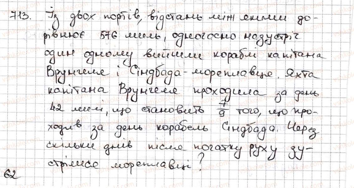5-matematika-ag-merzlyak-vb-polonskij-ms-yakir-2013--4-zvichajni-drobi-25-uyavlennya-pro-zvichajni-drobi-713.jpg