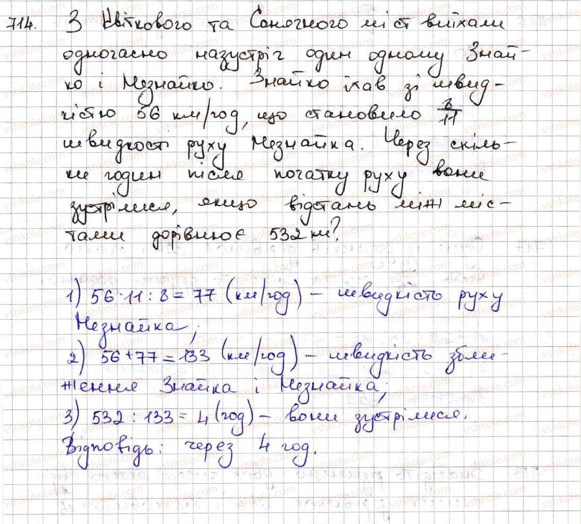 5-matematika-ag-merzlyak-vb-polonskij-ms-yakir-2013--4-zvichajni-drobi-25-uyavlennya-pro-zvichajni-drobi-714.jpg