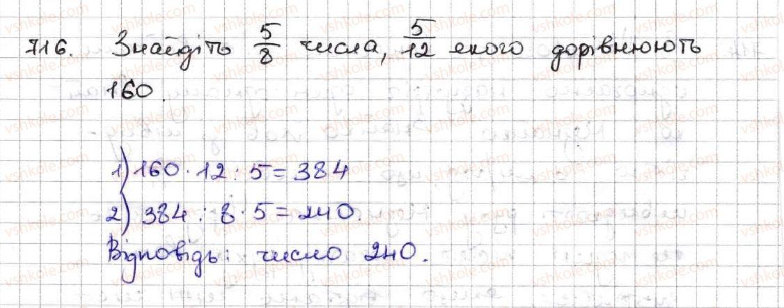 5-matematika-ag-merzlyak-vb-polonskij-ms-yakir-2013--4-zvichajni-drobi-25-uyavlennya-pro-zvichajni-drobi-716.jpg