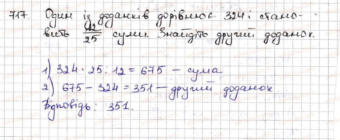5-matematika-ag-merzlyak-vb-polonskij-ms-yakir-2013--4-zvichajni-drobi-25-uyavlennya-pro-zvichajni-drobi-717.jpg