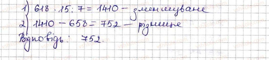5-matematika-ag-merzlyak-vb-polonskij-ms-yakir-2013--4-zvichajni-drobi-25-uyavlennya-pro-zvichajni-drobi-718-rnd341.jpg